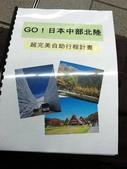 2012日本中部北陸自由行-行前準備:1221129884.jpg