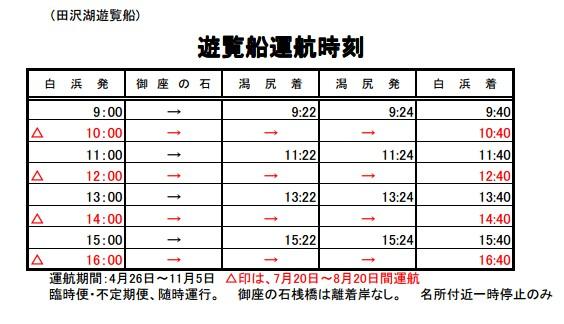 2013日本東北紅葉鐵腿行Day3田澤湖→乳頭溫泉鄉:2013-12-22_145058.jpg