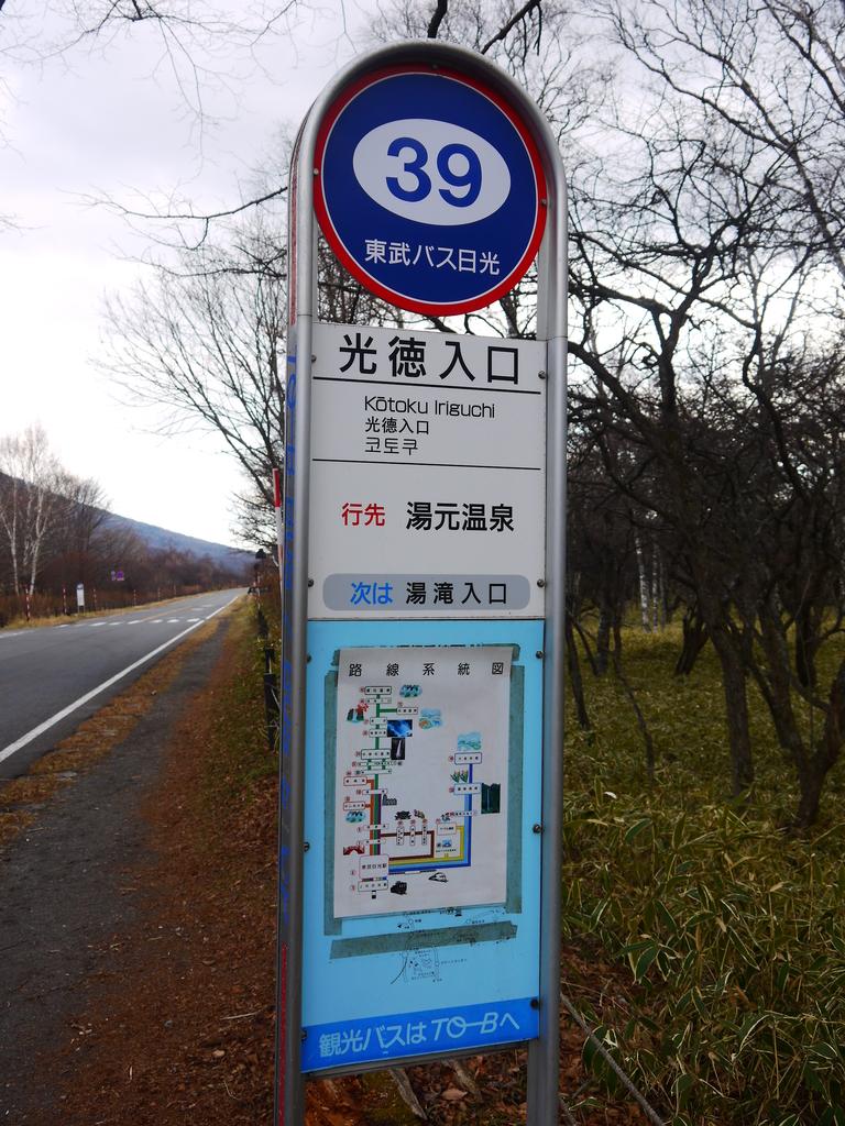 2013東京生日之旅DAY2 日光→宇都宮:P1170156.JPG