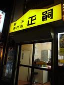 2013東京生日之旅DAY2 日光→宇都宮:P1170309.JPG