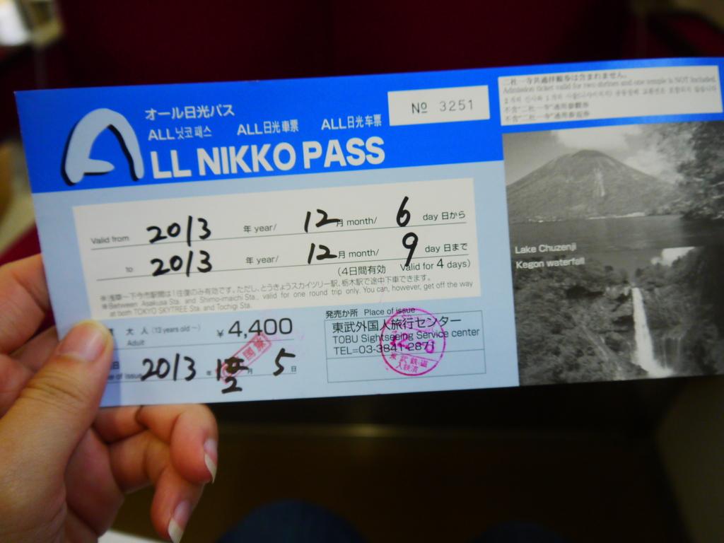 2013東京生日之旅DAY2 日光→宇都宮:P1160885.JPG
