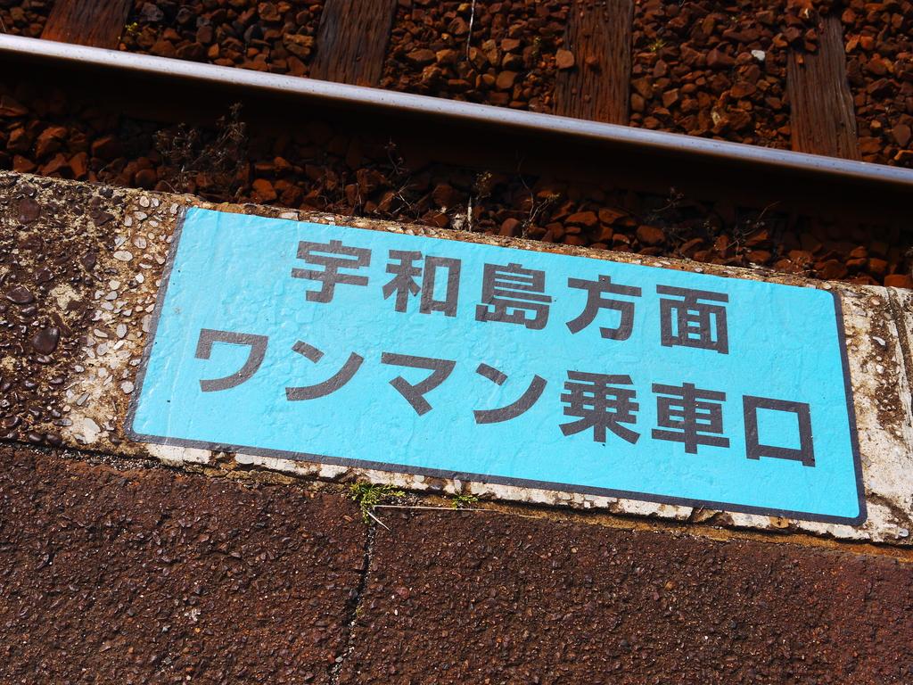 2014日本四國浪漫之旅DAY7內子→大洲→下灘→大阪:P1190558.JPG
