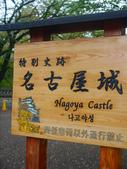 2012日本中部自助行DAY6-名古屋→台灣:1613056583.jpg