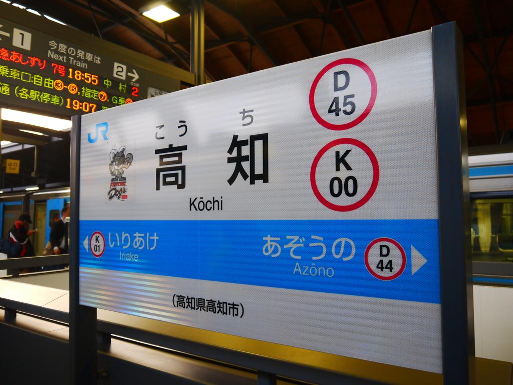 2014初夏日本四國浪漫之旅day3金刀比羅宮→高知:P1180389.JPG
