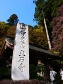 2013日本東北紅葉鐵腿行Day6山寺→鳴子溫泉鄉:P1150314.JPG