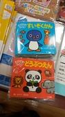 2013.12月東京生日之旅DAY1:20131205_174402.jpg
