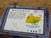 2013東京生日之旅DAY2 日光→宇都宮:P1170042.JPG