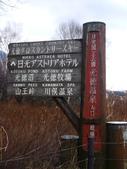 2013東京生日之旅DAY2 日光→宇都宮:P1170157.JPG