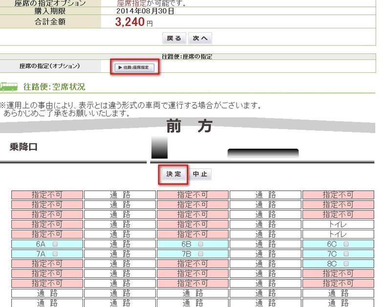2014日本四國浪漫之旅DAY5四萬十川→松山:2014-08-27_203000.jpg