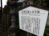 2013日本東北紅葉鐵腿行Day6山寺→鳴子溫泉鄉:P1150183.JPG