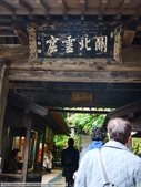 2013日本東北紅葉鐵腿行Day6山寺→鳴子溫泉鄉:P1150091.JPG
