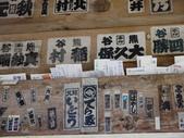 2013日本東北紅葉鐵腿行Day6山寺→鳴子溫泉鄉:P1150189.JPG