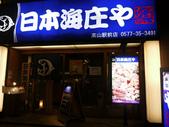 2012日本中部北陸自由行DAY1-台灣→名古屋→高山:1636846794.jpg