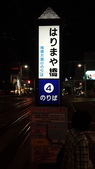 2014初夏日本四國浪漫之旅day3金刀比羅宮→高知:20140518_201224.jpg
