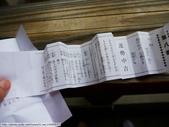 2013日本東北紅葉鐵腿行Day6山寺→鳴子溫泉鄉:P1150066.JPG