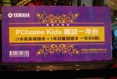 99年8月7日YAMAHA MUSIC:1402075840.jpg