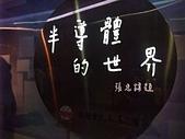 20110827-29馬拉灣及科博館台中之旅:台中科博館 (4)