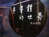 20110827-29馬拉灣及科博館台中之旅:台中科博館 (5)