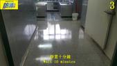 欣立達施工相簿:1 醫院-廚房-花崗石地面止滑防滑施工工程-相片 (1).jpg