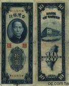 台灣紙鈔和硬幣:1949年版10元.jpg