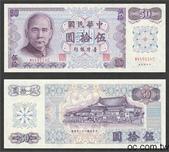 台灣紙鈔和硬幣:1964年版50元.jpg