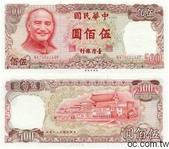 台灣紙鈔和硬幣:1981年版500元.jpg