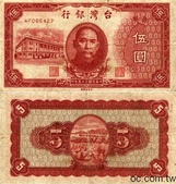 台灣紙鈔和硬幣:1946年版5元.jpg