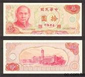 台灣紙鈔和硬幣:1976年版10元.jpg
