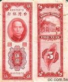 台灣紙鈔和硬幣:1949年版5元.jpg
