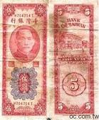 台灣紙鈔和硬幣:1955年版5元.jpg