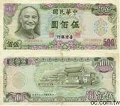 台灣紙鈔和硬幣:1976年版500元.jpg