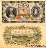 台灣紙鈔和硬幣:1933年版1元.jpg