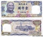 台灣紙鈔和硬幣:1981年版1000元.jpg