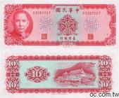 台灣紙鈔和硬幣:1960年版10元.jpg