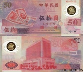 台灣紙鈔和硬幣:1999年版50元.jpg