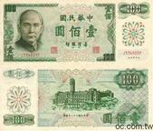 台灣紙鈔和硬幣:1972年版100元.jpg