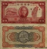 台灣紙鈔和硬幣:1946年版500元.jpg