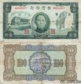 台灣紙鈔和硬幣:1947年版100元.jpg