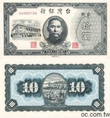 台灣紙鈔和硬幣:1946年版10元.jpg