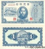 台灣紙鈔和硬幣:1946年版1元.jpg