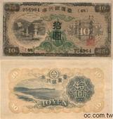 台灣紙鈔和硬幣:1932年版10元.jpg