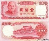 台灣紙鈔和硬幣:1987年版100元.jpg