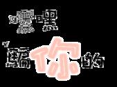 大頭妹GIF:130250334_x[1].jpg