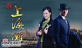 教主新上海灘劇照:104