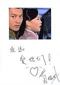 2002大漢天子-劉徹劇照:2002100104曉明簽名
