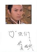 2002大漢天子-劉徹劇照:2002100105曉明簽名