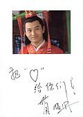 2002大漢天子-劉徹劇照:2002100106曉明簽名