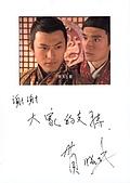 2002大漢天子-劉徹劇照:2002100107曉明簽名