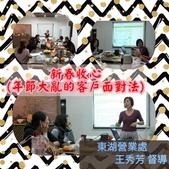 教育訓練2:20210217東湖-年節大亂的客戶.jpg