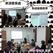 教育訓練2:20210120東湖系統.jpg